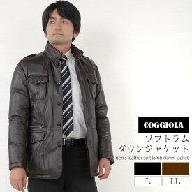 COGGIOLA[コッジョラ]メンズ レザー ソフトラム ダウン ジャケット (mzr1122)メンズ 紳士用 ダウン レザー ラム ジャケット コート 通勤 カジュアル プレゼント ギフト ファッション 40代 50代