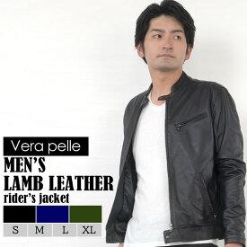 イタリア製 ラムレザー メンズ ライダース レザージャケット (MZR2717)送料無料 紳士 男性用ライダース メンズライダーズ 紳士ジャケット ミセス ファッション 40代 50代