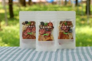 林農園 果樹農家のドライフルーツミックス梨 柿 ブドウ イチゴ イチジク