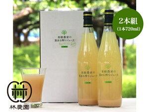 果樹農家の梨まる搾りジュースギフト 720ml2本組 夏ギフト・お中元・のし対応