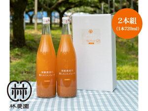 果樹農家の梨にんじんジュースギフト 720ml2本組 夏ギフト・お中元・のし対応