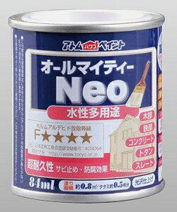 アトムハウスペイント(塗料/ペンキ)水性オールマイティーネオ84ML ブリック