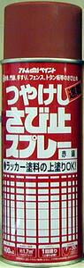 アトムペイント(塗料/ペンキ)油性つやけしさび止スプレー400ML 赤錆