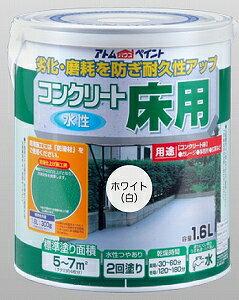 アトムハウスペイント(塗料/ペンキ)水性コンクリート床用0.7L ホワイト(白)