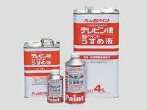 アトムハウスペイント(塗料/ペンキ)テレピン油(ガムテレピン入りペイントうすめ液)120ML