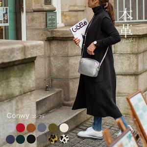 上質牛革ミニショルダーバッグ/レディース【conwyコンウィ】バッグ・小物・ブランド雑貨/バッグ/レディースバッグ/ショルダーバッグ・メッセンジャーバッグ