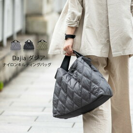 ★2020AW販売開始 ナイロンキルティング トートバッグ ショルダーバッグ 【 Dajia ダジア 】軽量 大人 人気 プレゼント ギフト by HAYNI. ヘイニ/母の日