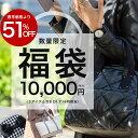 数量限定 福袋 2020 レディース 1万円 (ペレモとお楽しみ商品×2コの3点セット)送料無料/