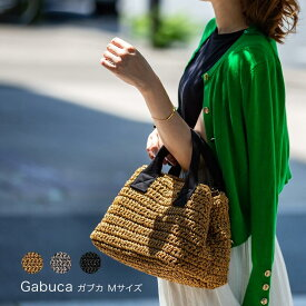 【2021SS再販開始】【楽天ランキング1位獲得】 かごバッグ ショルダー付 【gabuca ガブカ Mサイズ】/トートバッグ 全3色 by ヘイニ バッグ #bag_hayni 夏素材/