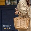 【在庫限り・残りわずか】バッグ レディース トートバッグ 【 Parbelle パルベレ 】/パンチング レザー ハンドバッグ 大人 人気 プレゼ…