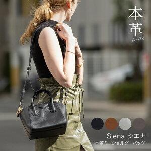 【ドラマ衣装協力品・ランキング受賞】ショルダーバッグレディース本革【Sienaシエナ】/入学式バッグ・入園式バッグ・卒園式バッグ・卒業式バッグ/