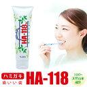 【メーカー直販店】ハミガキ「HA-118。」【140g】