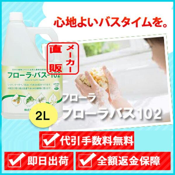 【送料無料】【メーカー直販店】お肌しっとり入浴液「フローラ・バス-102」【2リットル】