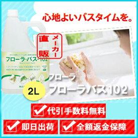 【メーカー直販店】お肌しっとり入浴液「フローラ・バス-102」【2リットル】
