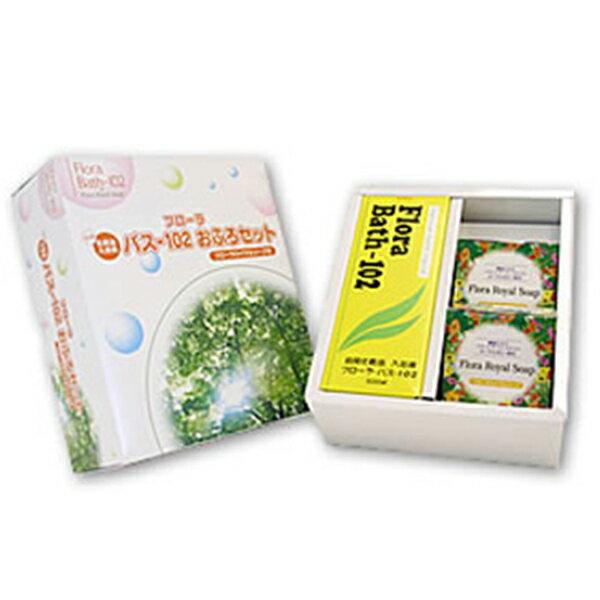 【送料無料】【メーカー直販店】お肌しっとり入浴液「フローラ・バス-102 お風呂セット」