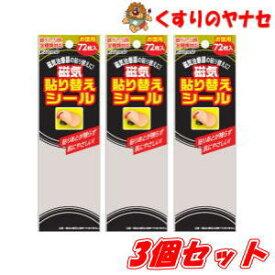 【ネコポス対応】磁気貼り替えシール 72枚×3個セット (ピップエレキバンなどの貼り替えテープ)