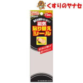 【ネコポス対応】磁気貼り替えシール 72枚 (ピップエレキバンなどの貼り替えテープ)