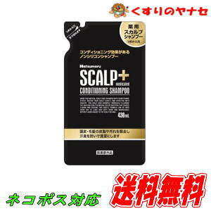 【ネコポス対応】ハツモール薬用スカルプシャンプー つめかえ用 430mL