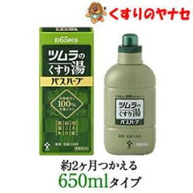 ツムラくすり湯バスハーブ650ml/(約65回分)腰痛・冷え性・肩こり・疲労回復