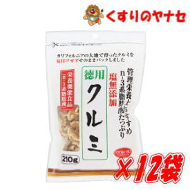 管理栄養士おすすめ 徳用クルミ 210g×12個(1ケース)/【栄養機能食品n-3系脂肪酸】
