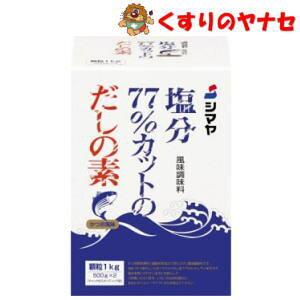 シマヤ 塩分77%カットだしの素 顆粒1kg(500g×2袋)
