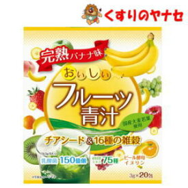 ユーワ おいしいフルーツ青汁 チアシード&16種の雑穀完熟バナナ味 3g×20包