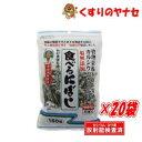 塩無添加 食べるにぼし 150g×20袋(1ケース)/チャック付き(無塩・酸化防止剤無添加・放射能検査済)