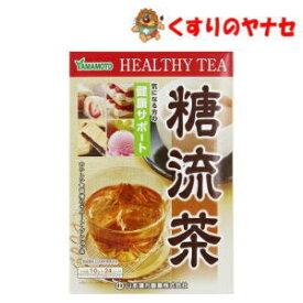 山本漢方 糖流茶 10g×24包
