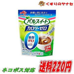 【ネコポス対応】大正製薬 パルスイートカロリーゼロ 大容量 80本入