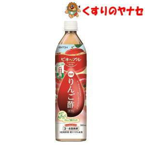 【※お取り寄せ品】ビネップルスマイル りんご酢飲料 900ml