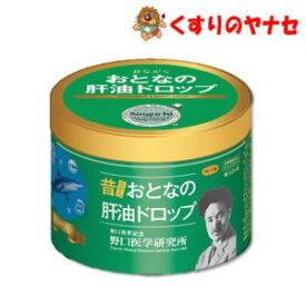 野口医学研究所 昔ながらおとなの肝油ドロップ/【栄養機能食品】