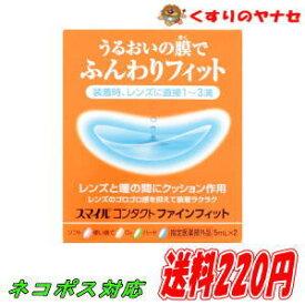 【※お取り寄せ品】スマイルコンタクトファインフィット 5mL×2本 /【指定医薬部外品】