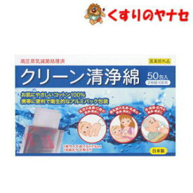 クリーン清浄綿 50包 /【医薬部外品】