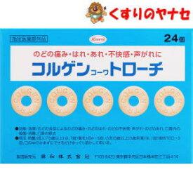 【ネコポス対応】興和新薬 コルゲンコーワトローチ 24錠/【医薬部外品】