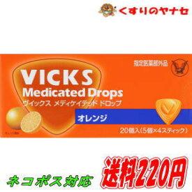 【ネコポス対応】大正製薬 ヴイックス メディケイテッド ドロップ オレンジ 20個入/【医薬部外品】