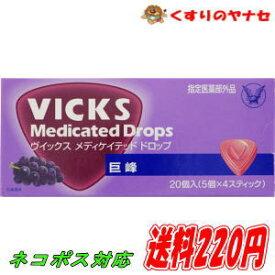 【ネコポス対応】大正製薬 ヴイックス メディケイテッド ドロップ 巨峰 20個入/【医薬部外品】