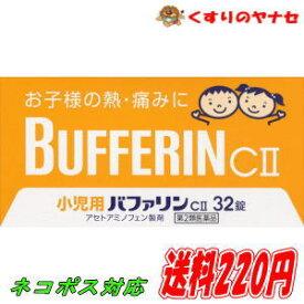 【ネコポス対応】ライオン 小児用バファリンCII 32錠/【第2類医薬品】