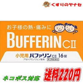 【ネコポス対応】ライオン 小児用バファリンCII 16錠/【第2類医薬品】