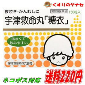【ネコポス対応】宇津救命丸 糖衣 150粒/【第3類医薬品】