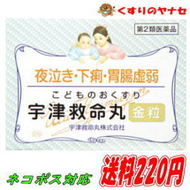 【ネコポス対応】宇津救命丸 金粒 103粒 /【第2類医薬品】