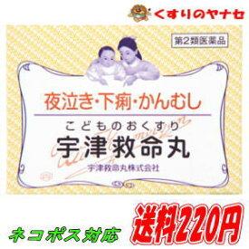 【ネコポス対応】宇津救命丸 247粒/【第2類医薬品】