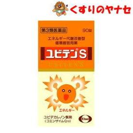 エーザイ ユビテンS 90錠/【第3類医薬品】