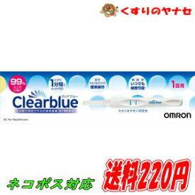 【ネコポス対応】オムロン クリアブルー 1回用 /【第2類医薬品】