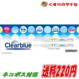 【ネコポス対応】オムロン クリアブルー 2回用 /【第2類医薬品】