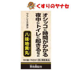 クラシエ薬品 八味地黄丸 180錠/【第2類医薬品】