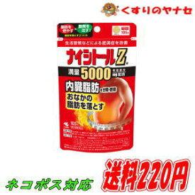【ネコポス対応】小林製薬 ナイシトールZa 105錠/【第2類医薬品】/おなかの脂肪の分解・燃焼を促します