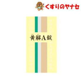 一元製薬 黄解A (黄連解毒湯) 350錠/【第2類医薬品】