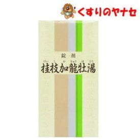 一元製薬 桂枝加龍牡湯 350錠/【第2類医薬品】