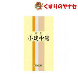 一元 小健中湯 350錠/【第2類医薬品】