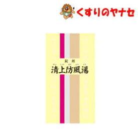 一元製薬 清上防風湯 350錠/【第2類医薬品】